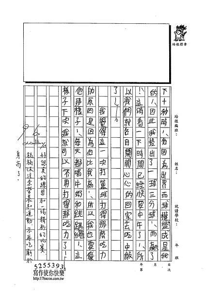 102W6208潘名祺 (3)