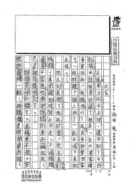 102W6208謝惟堯 (1)