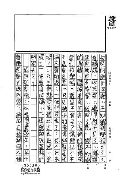 102W6208謝惟堯 (2)