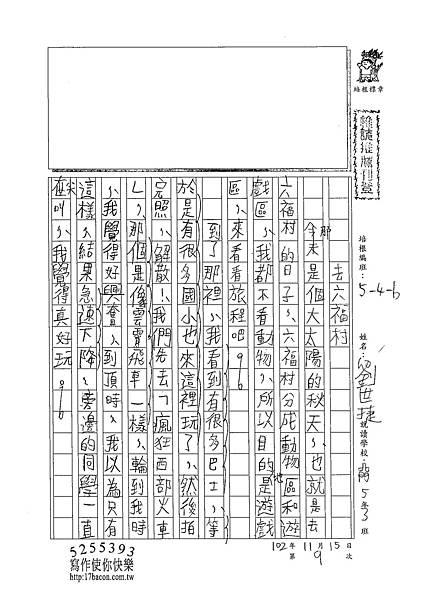 102W6209劉世捷 (1)