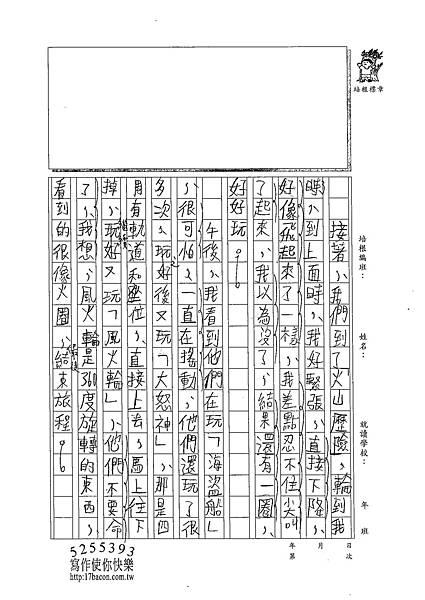 102W6209劉世捷 (2)