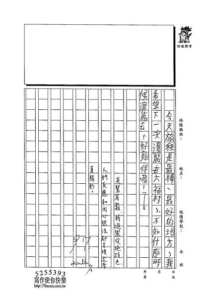 102W6209劉世捷 (3)