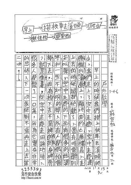 102W6209蘇宣帆 (1)