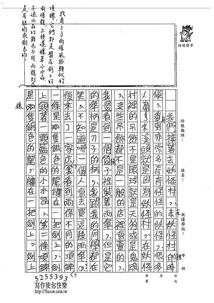 102W6209蘇宣帆 (2)