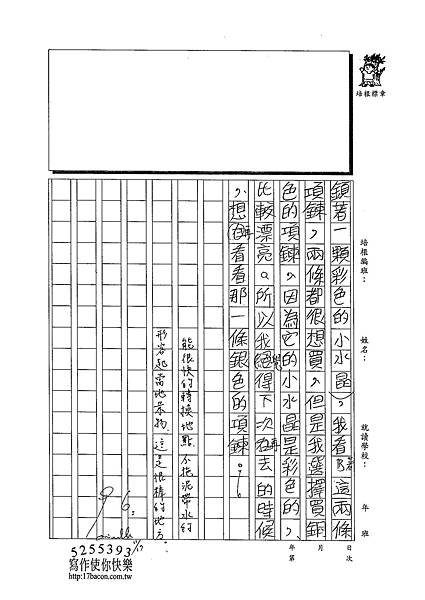 102W6209蘇宣帆 (3)