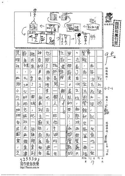 102W6207梁崴鈞 (1)