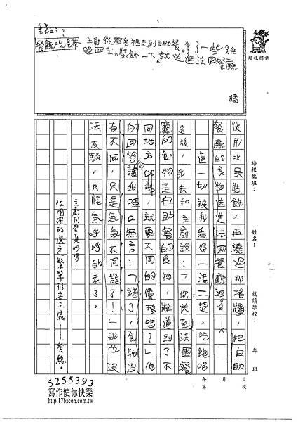 102W6207梁崴鈞 (2)