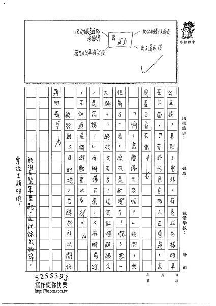 102W6207楊詠婷 (2)
