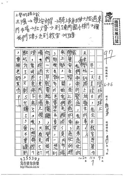 102W6207廖若君 (1)