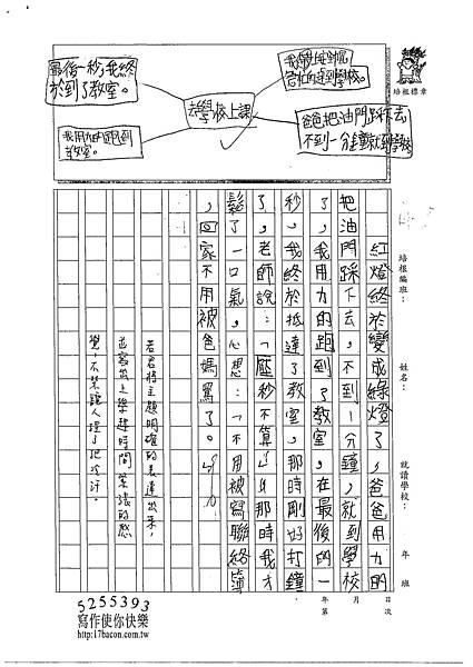 102W6207廖若君 (2)