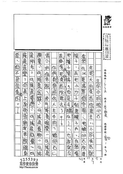 102WA207李欣柔 (1)