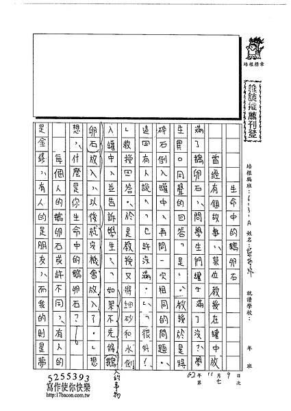 102WA207莊哲維 (1)