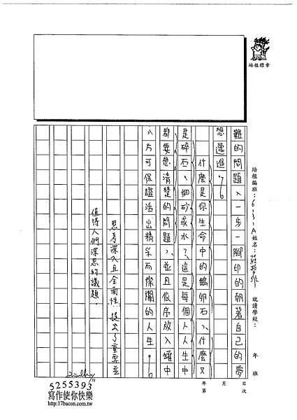 102WA207莊哲維 (3)