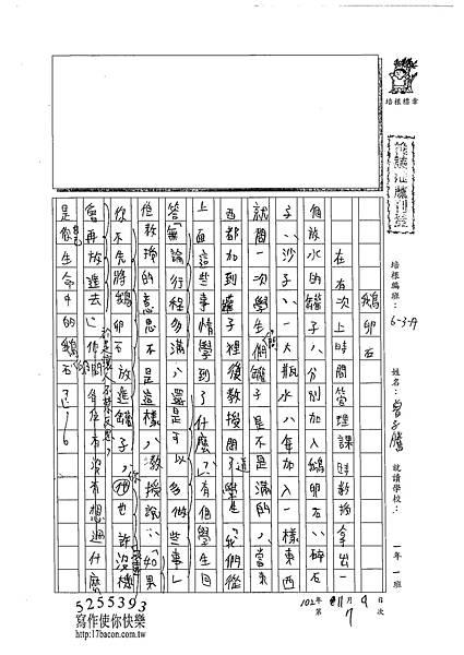 102WA207曾子騰 (1)