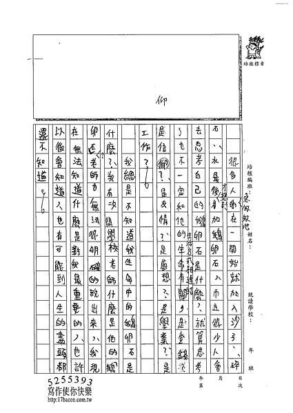 102WA207曾子騰 (2)