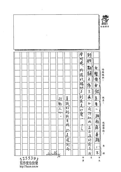 102WA207曾子騰 (3)