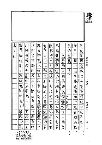 102WA208江佳諭 (2)