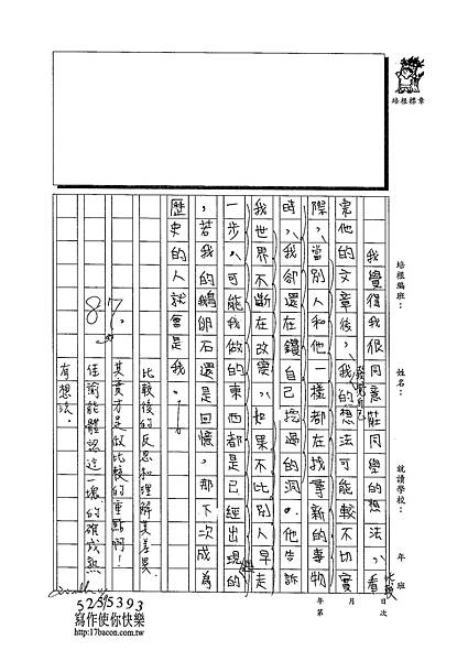 102WA208江佳諭 (3)