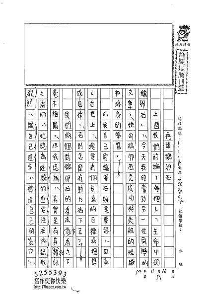 102WA208莊哲維 (1)