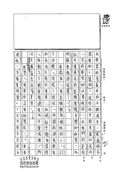 102WA208莊哲維 (2)