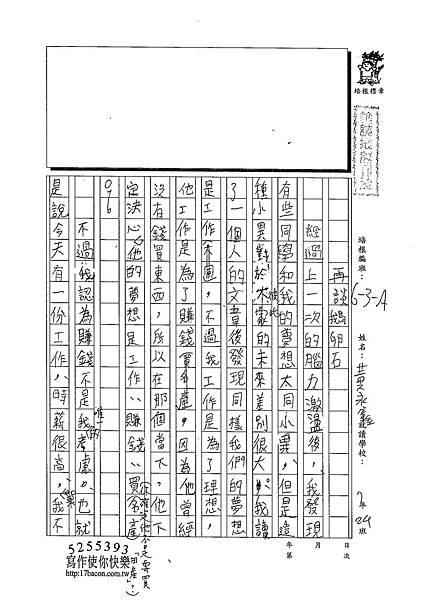 102WA208黃永鑫 (1)