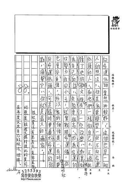 102WA208黃永鑫 (3)