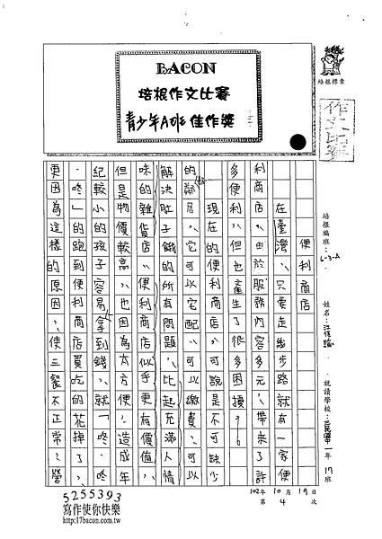 102WA204江佳諭 (1)