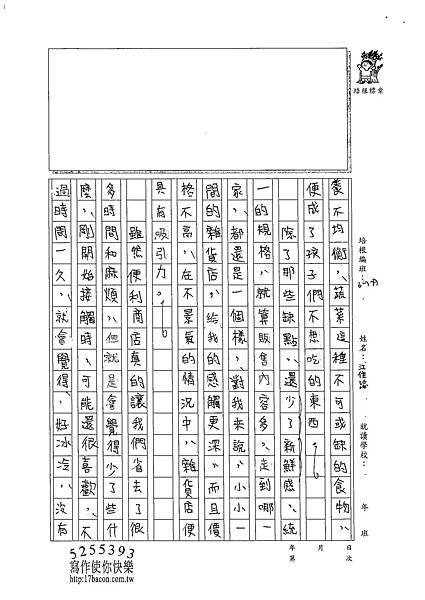 102WA204江佳諭 (2)