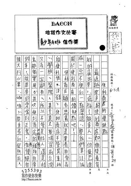 102WA204黃永鑫 (1)