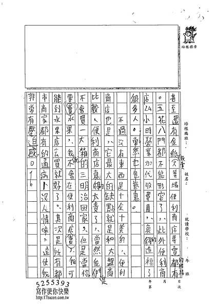 102WA204黃永鑫 (2)