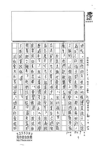 102WG207曹怡婷 (2)