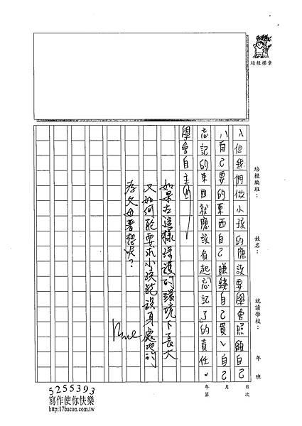102WG207曹怡婷 (3)