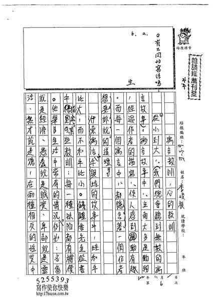 102WE206李峻禎 (1)