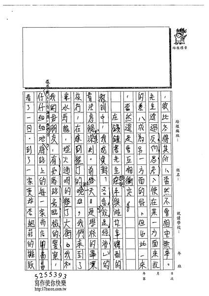 102WE206李峻禎 (2)