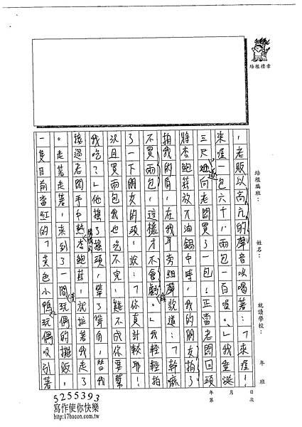 102WE206李峻禎 (3)