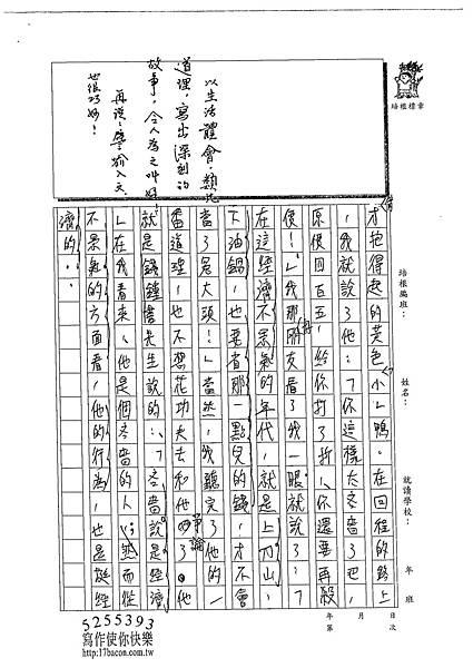 102WE206李峻禎 (5)
