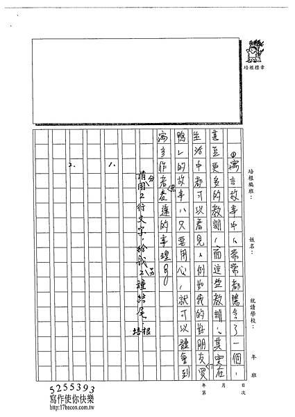 102WE206李峻禎 (6)