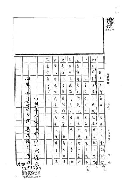 102WE206曾冠瑜 (3)