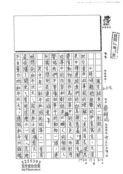 102WE206蔡鎧屹 (1)