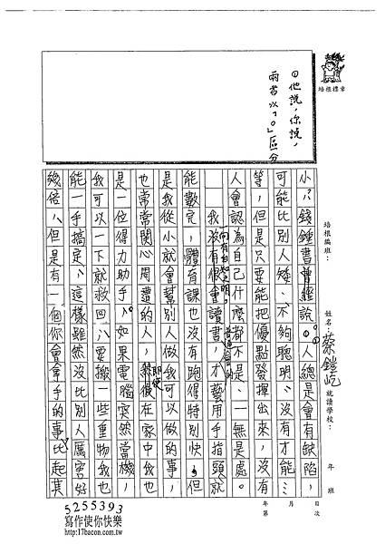 102WE206蔡鎧屹 (2)