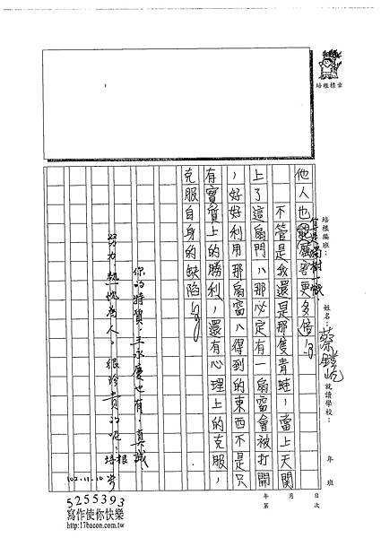 102WE206蔡鎧屹 (3)