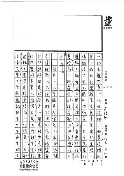 102WE207吳錞珈 (2)