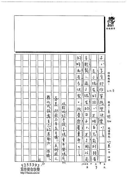 102WE207吳錞珈 (3)