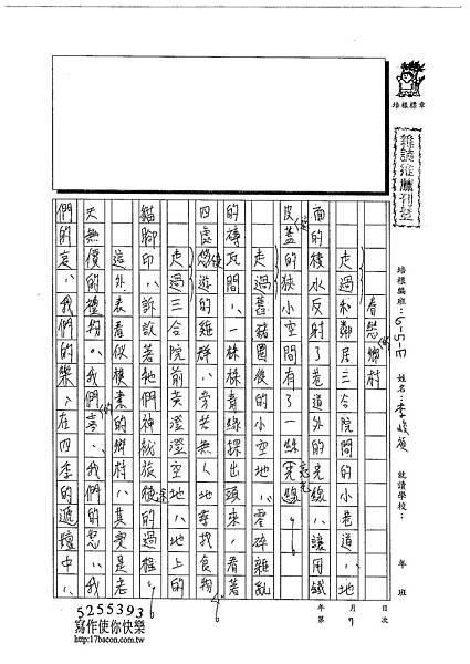 102WE207李峻禎 (1)