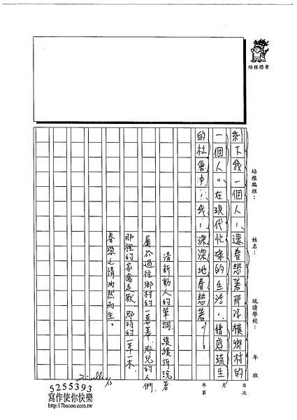 102WE207李峻禎 (4)