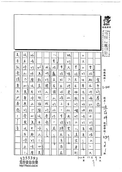 102WE207陳冠樺 (1)