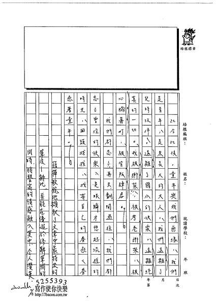 102WE207陳冠樺 (3)