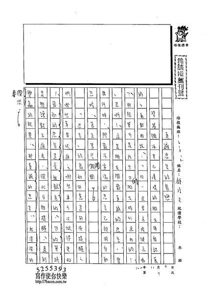 102WE207鍾淳文 (1)