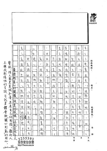102WE207鍾淳文 (4)