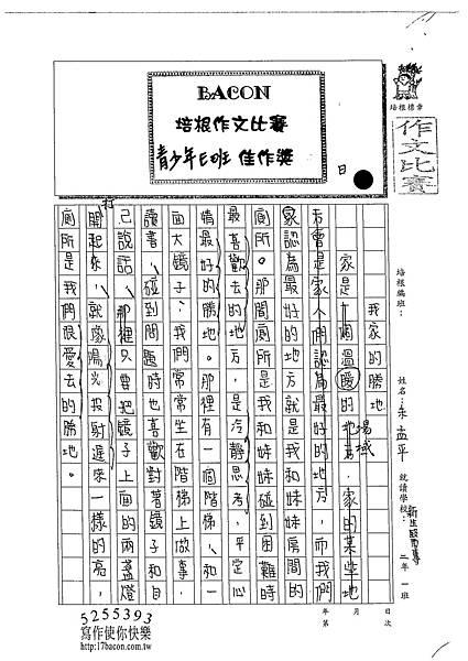 102WE204朱孟平 (1)